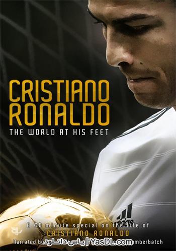 دانلود مستند کریس رونالدو Cristiano Ronaldo World at His Feet 2014