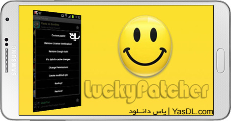 دانلود Lucky Patcher - نرم افزار کرک کردن بازی و برنامه اندروید