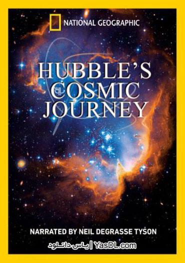 دانلود مستند National Geographic Hubbles Cosmic Journey 2015 - تصاویر شگفت انگیز از فضا