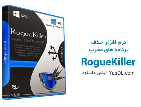 دانلود RogueKiller 10.6.3 x86/x64 - حذف فایل های مخرب ویندوز