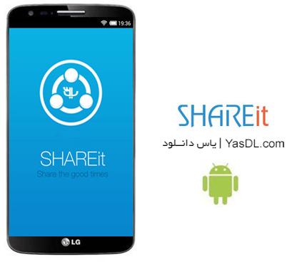 دانلود SHAREit 3.5.78 – ارسال فایل با وایرلس برای اندروید