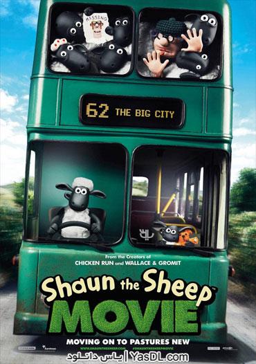 دانلود انیمیشن Shaun the Sheep Movie 2015 با کیفیت بالا