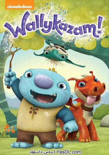 دانلود انیمیشن Wallykazam 2014
