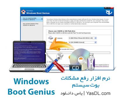 دانلود Windows Boot Genius 3.0.0.1 - نرم افزار رفع مشکلات بوت ویندوز