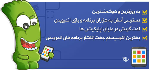دانلود ایران اپس برنامه مارکت ایرانی برای اندروید IranApps
