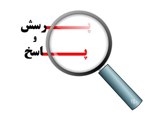 دانلود سخنرانی رائفی پور - پرسش و پاسخ درباره تحولات منطقه - مشهد 10 و 11 اردیبهشت 94