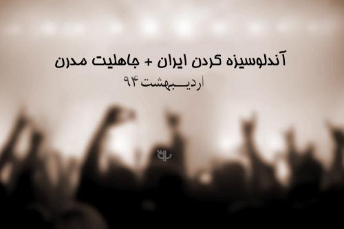 دانلود سخنرانی رائفی پور - آندلوسیزه کردن ایران + جاهلیت مدرن - گیلان اردیبهشت 94