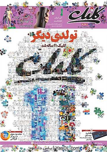 دانلود کلیک 520 – ضمیمه فناوری اطلاعات روزنامه جام جم