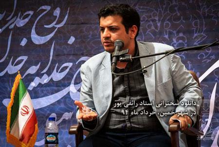 دانلود سخنرانی استاد رائفی پور - امامی که باید از نو شناخت - خمین 14 خرداد 94