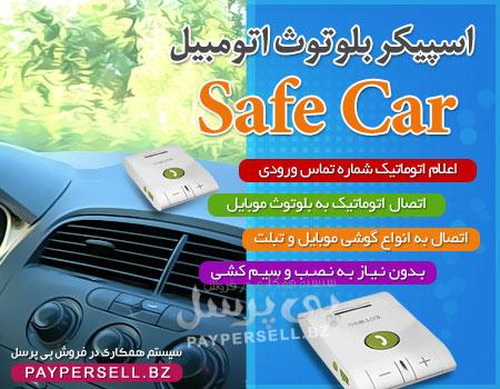 Safe-car