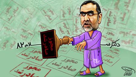 دکتر سلام 82 - دانلود کلیپ طنز سیاسی دکتر سلام