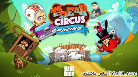 دانلود بازی Freak Circus Racing 1.0.7 - مسابقه سیرک عجایب برای اندروید + نسخه بی نهایت