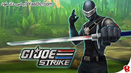 دانلود بازی G.I. Joe: Strike 1.0.6 برای اندروید + نسخه بی نهایت