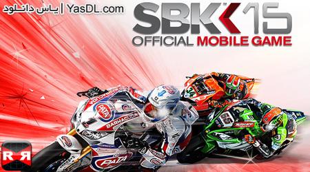 دانلود بازی SBK15 Official Mobile Game 1.1.1 - بازی موتور سواری HD برای اندروید + دیتا