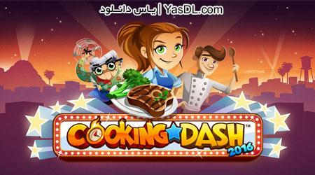 دانلود بازی COOKING DASH 2016 1.2.3 - بازی آشپزی برای اندروید + نسخه بی نهایت
