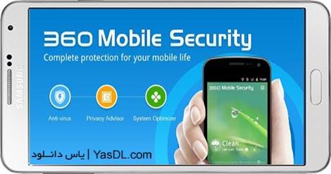 دانلود 360 Mobile Security 3.3.3 - آنتی ویروس رایگان برای اندروید