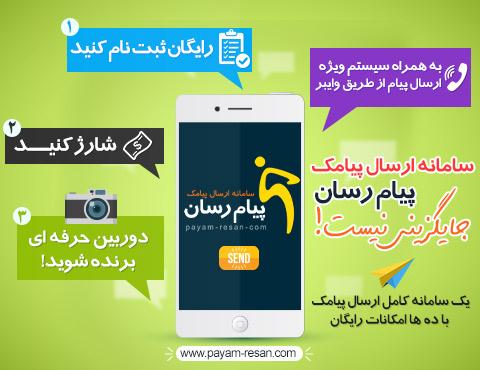 سامانه ارسال رایگان SMS پیام رسان