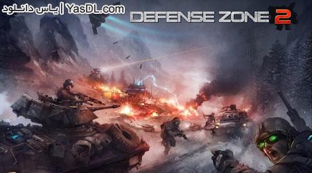 دانلود بازی Defense Zone 2 HD 1.5.1 - دفاع از منطقه برای اندروید + نسخه بی نهایت و دیتا