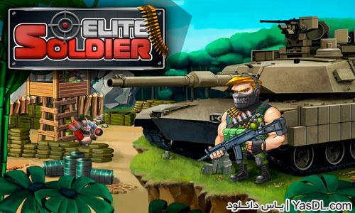 دانلود بازی Elite Soldier v1.7 - سرباز نخبه برای اندروید + نسخه بی نهایت