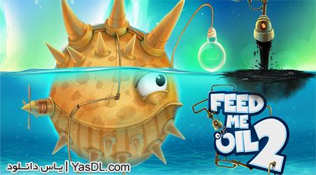 دانلود بازی Feed Me Oil 2 v1.1.3 برای اندروید + نسخه بی نهایت