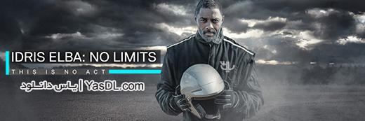 دانلود مستند Idris Elba No Limits - ادریس آلبا بدون هیچ محدودیتی