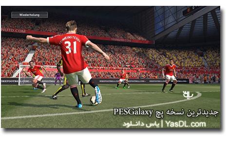 دانلود پچ بازی PES 2015 با نام PESGalaxy Patch 2015 4.50