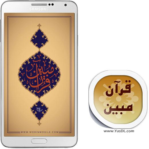 دانلود قرآن مبین 3.5.0 برای اندروید + ترجمه و صوت و تفسیر