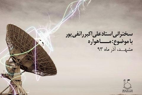 دانلود سخنرانی استاد رائفی پور – ماهواره – 7 تا 9 آذر 93 – مشهد مقدس