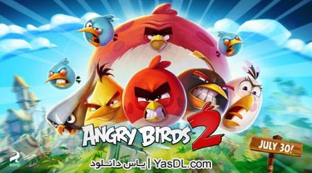دانلود بازی Angry Birds 2 برای اندروید + نسخه بی نهایت و دیتا
