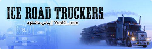 دانلود مستند Ice Road Truckers - رانندگان کامیون در یخ