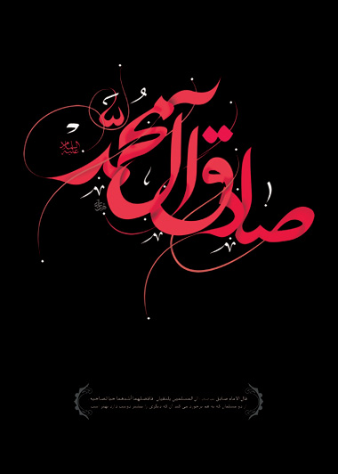دانلود نوحه و مداحی شب شهادت امام صادق (ع) سال 94 - حاج محمود کریمی