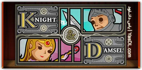 دانلود بازی کم حجم Knight and Damsel برای کامپیوتر