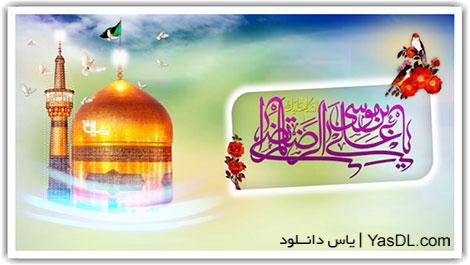 دانلود گلچین مدح و سرود میلاد امام رضا (ع) با نوای حاج میثم مطیعی