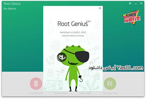 دانلود Root Genius برنامه روت کردن گوشی های اندروید