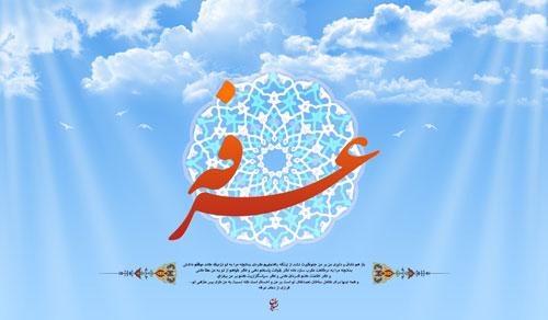 دانلود سخنرانی استاد رائفی پور - دعای عرفه - 1 مهر 94