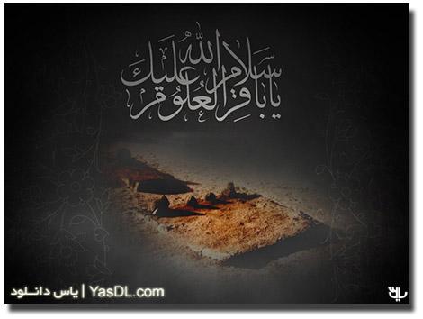 دانلود گلچین مداحی شهادت امام محمد باقر (ع) - حاج محمود کریمی