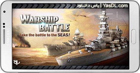 دانلود بازی کشتی جنگی WARSHIP BATTLE 3D World War II 1.0.9 برای اندروید