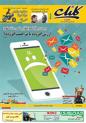 دانلود کلیک 533 – ضمیمه فناوری اطلاعات روزنامه جام جم