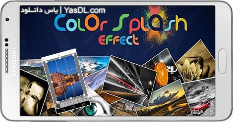 دانلود Color Splash Effect Pro 1.8.0 - نرم افزار افکت گذاری تصاویر و ساخت کلاژ در اندروید