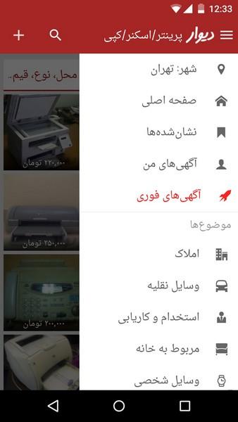 تلگرام من رایگان