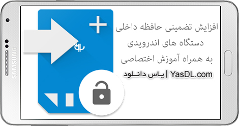 دانلود Link2SD Plus 4.0.12 - انتقال برنامه ها به مموری کارت اندروید