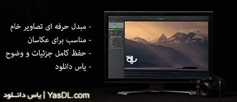 دانلود PictureCode Photo Ninja 1.2.6 x86/x64 - نرم افزار تبدیل تصاویر RAW