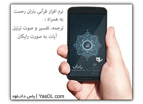 دانلود نرم افزار قرآنی باران رحمت برای اندروید + ترجمه، تفسیر و صوت