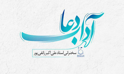 دانلود سخنرانی استاد رائفی پور - آداب دعا - 15 شهریور 94