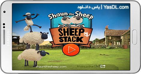 دانلود Shaun the Sheep - Sheep Stack 1.0.010 - بازی گوسفند ناقلا برای اندروید