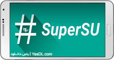 دانلود SuperSU 2.46 - نرم افزار مدیریت گوشی های روت شده اندروید