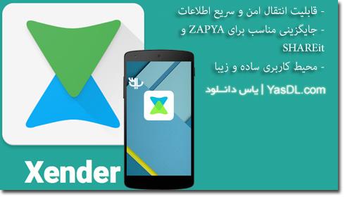 دانلود Xender 3.0.0916 - نرم افزار انتقال سریع اطلاعات در اندروید