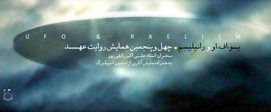 دانلود روایت عهد 45 - استاد رائفی پور - UFO و رائیلیسم - 27 شهریور 94