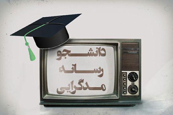 دانلود سخنرانی استاد رائفی پور - دانشجو رسانه مدگرایی - 2 خرداد 94