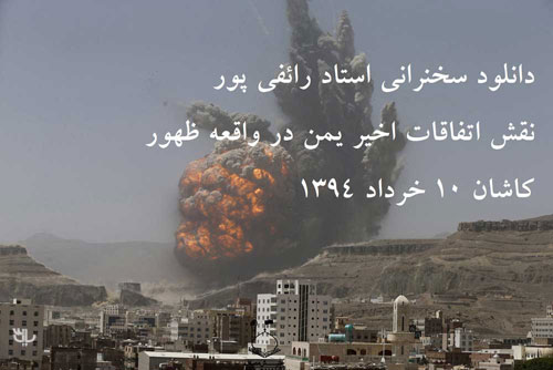 دانلود سخنرانی استاد رائفی پور - نقش تحولات یمن در ظهور - کاشان 10 خرداد 94